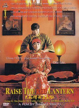 Lanterne rosse poster